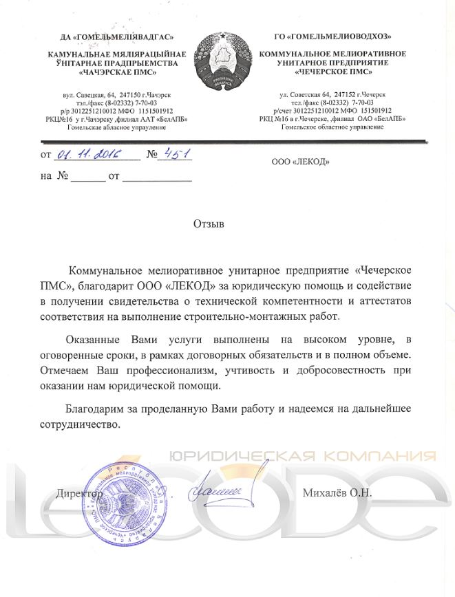 Чечерское ПМС