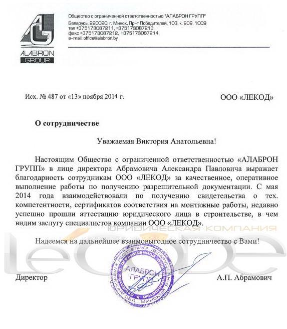 ООО_АЛАБРОН ГРУПП