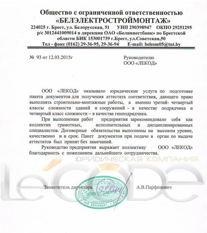 ООО_БЕЛЭЛЕКТРОСТРОЙМОНТАЖ