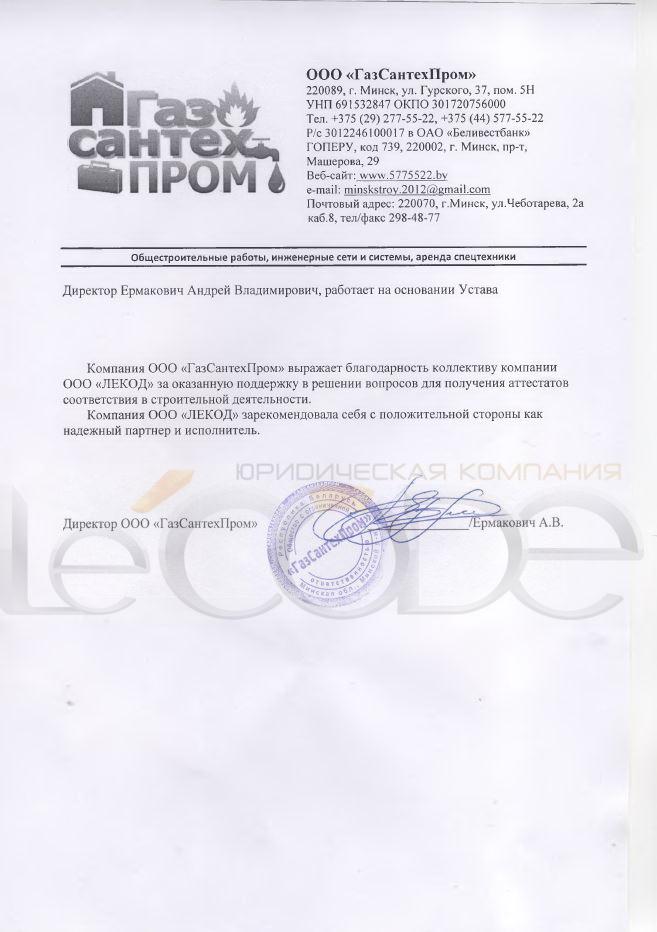 ООО_Газсантехпром_с лого