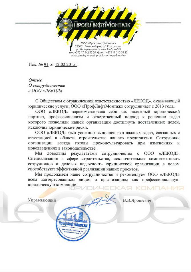 ООО_ПрофЛифтМонтаж