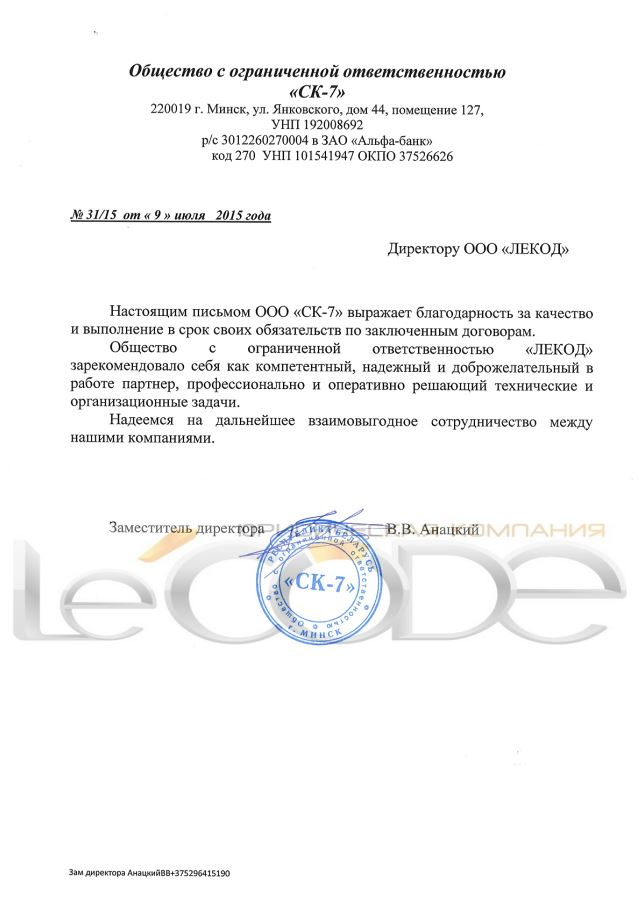 ООО_СК-7_ЛЕКОД