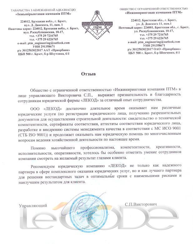 ПТМ_ОТЗЫВ_ЛЕКОД2