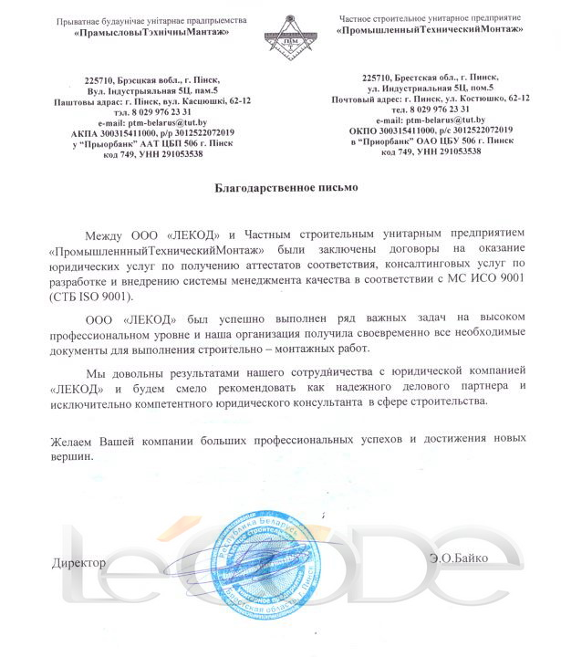 ПТМ_отзыв_ЛЕКОД