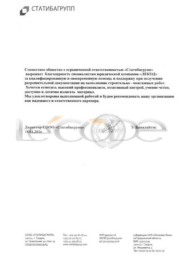 СТАТИБА_ОТЗЫВ_ЛЕКОД