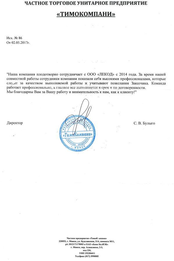 ТимоКомпани_ЛЕКОД